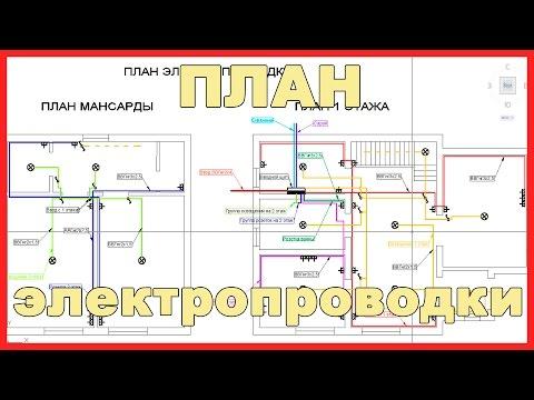 План электропроводки в доме