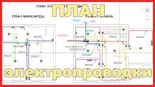 План электропроводки в доме(, 2016-12-22T19:32:23.000Z)