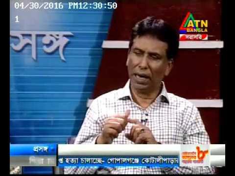 Rehab Liakat Ali Bhuiyan ATN Bangla - 30.04.2016
