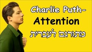 Charlie Puth - Attention מתורגם לעברית 💓