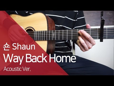 숀 Shaun - Way Back Home (Acoustic ver.) Guitar chords (Easi-fied)