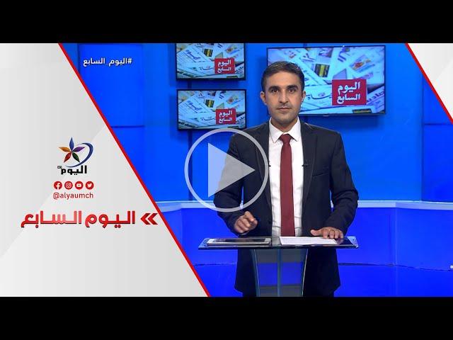 الانتخابات العراقية.. وملامح السياسة المقبلة
