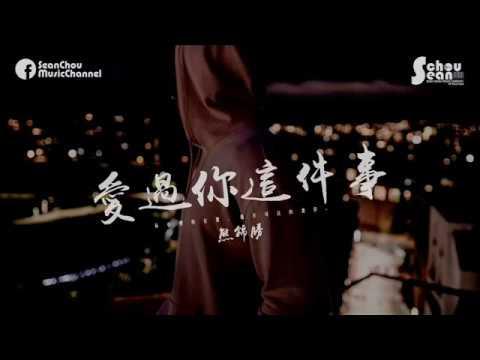 熊錦勝-愛過你這件事 mv伴奏版 - YouTube
