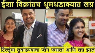 बिपिनशी लग्न मोडून ईशाने केलं विक्रांतसोबत लग्न   Tula Pahte Re   Upcoming Twist   Zee Marathi