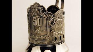 видео Юбилейные подстаканники | Купить в интернет-магазине Ай, Матрешки в Москве