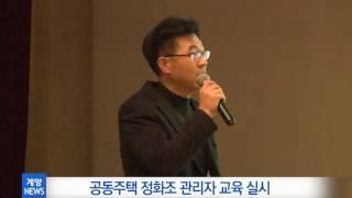 11월 3주_공동주택 정화조 관리자 교육 실시 영상 썸네일