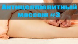 Антицеллюлитный массаж #3 | Бедра передняя поверхность