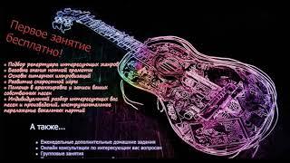 Обучение игре на гитаре. Волгоград