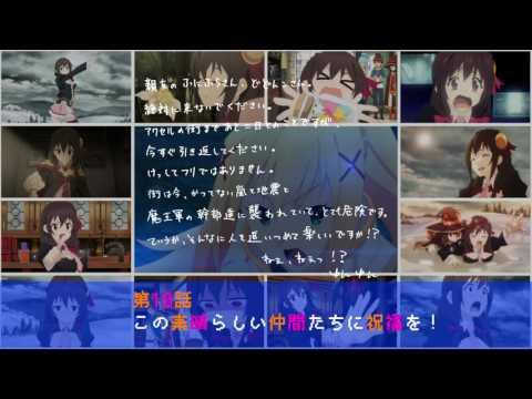 「この素晴らしい世界に祝福を!2」 2017年1月11日(水)よりTOKYO MXほかにて放送開始予定! TOKYO MX 1月11日より 毎週水曜 25:05~ サンテレビ...