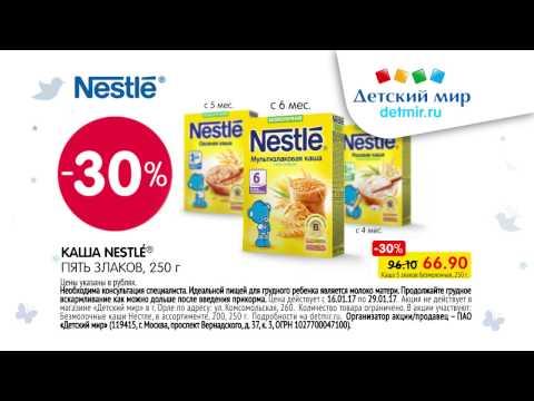Скидка 30% на молочные и безмолочные каши Нестле 200 и 250 гр, в ассортименте