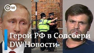 Боширов, он же Чепига: Путин выдал полковника ГРУ за 'солсберецкого' туриста - DW Новости