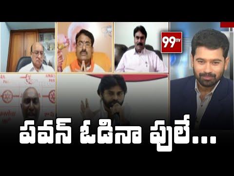 పవన్ ఓడినా పులే l Pawan Kalyan l Big Discussion With Varma l 99TV Telugu