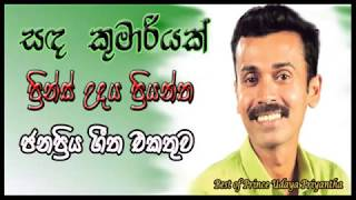 Prince Udaya Priyantha Best Collection ....ප්රින්ස් උදය ප්රියන්ත ජනප්රිය ගී එකතුව