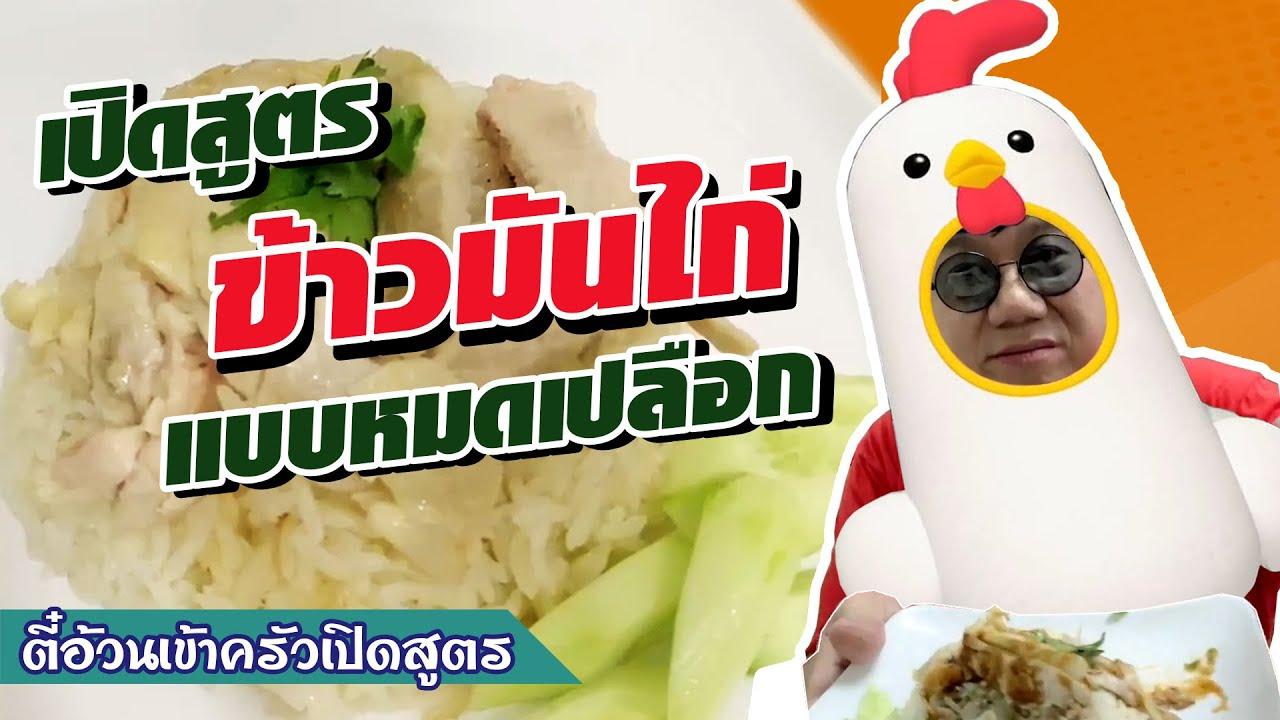เปิดสูตรข้าวมันไก่ ง่าย ทำกินได้ ที่บ้าน