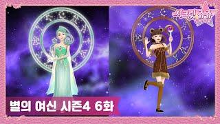 시크릿 쥬쥬 별의 여신 시즌4 6화 먹스터와의 대결 [NEW SECRET JOUJU S4 ANIMATION]