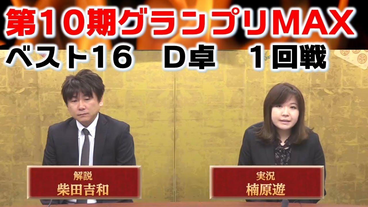 【麻雀】第10期麻雀グランプリMAX~ベスト16D卓~1回戦