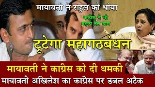 UP में महागठबंधन टूटेगा Mayawati अखिलेश का Congress पर चौतरफा हमला ! गरीब विरोधी कांग्रेस
