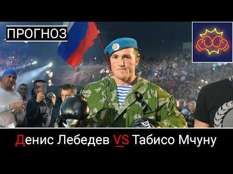 Прогноз Денис Лебедев VS Табисо Мчуну (21 декабря 2019)