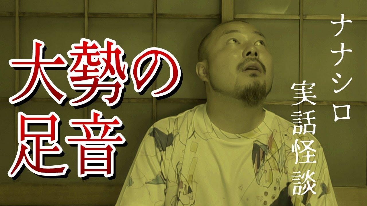 【実話怪談・怖い話】「大勢の足音」怪談師ナナシロの怖い話