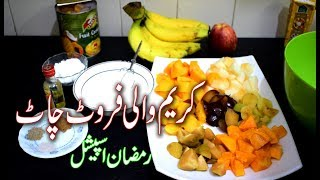 Cream Fruit Chaat, کریم والی فروٹ چاٹ Special Ramazan Best Recipe (Punjabi Kitchen)