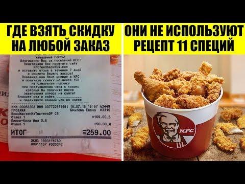 40 секретов KFC,