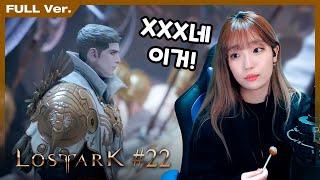 연두부의 로스트 아크(LOST ARK) 스토리 #22