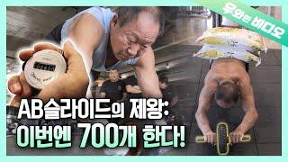 절대바퀴, 절대근육! 돌아온 제왕의 AB슬라이드 700개 도전기┃AB Slide Master Returned! 700 Ab Slides Challenge
