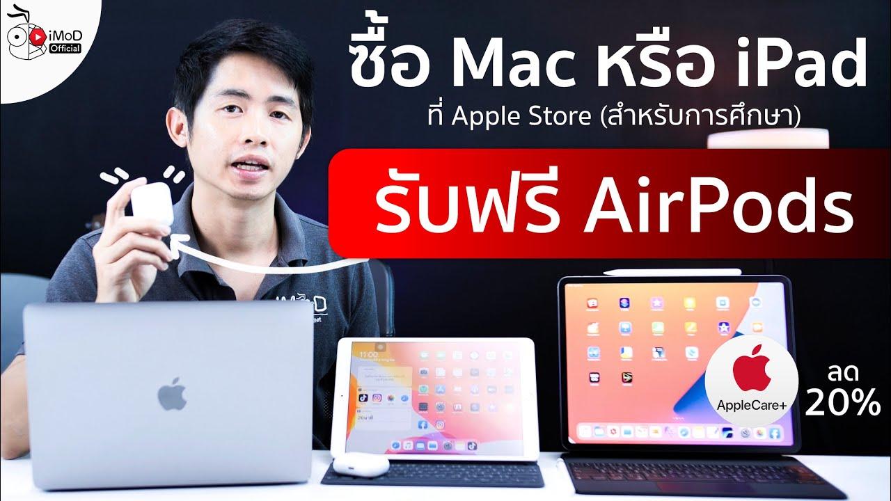 โปรแรงซื้อ Mac, iPad เพื่อการศึกษาแถม AirPods 2 ฟรี พร้อมส่วนลด AppleCare+ 20%