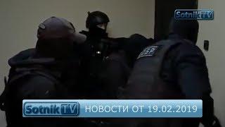НОВОСТИ. ИНФОРМАЦИОННЫЙ ВЫПУСК 19.02.2019