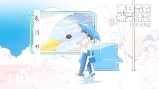 F.I.R. 飛兒樂團 末日青春:補完計劃 [ 刺青春 Thorns ] Official Music Video