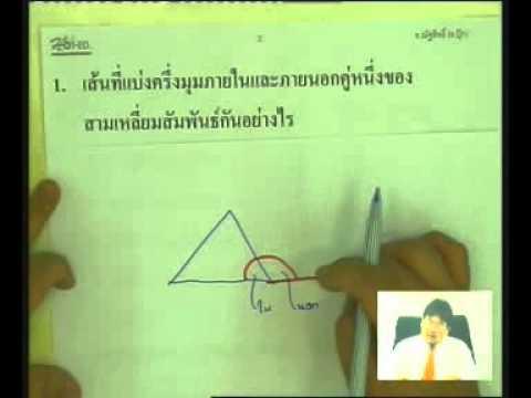 รูปสามเหลี่ยม (แบบฝึกหัด) ป.6