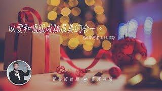 2019.12.28 活潑的生命 // 以弗所書五章22-33節 // 黃福國牧師 // 靈修專線