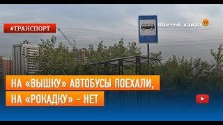 видео Расписание автобусов Барнаул — Заря