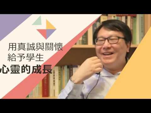 臺大教學傑出教師 - 劉少雄 (NTU Teachers - Prof. Lau) - YouTube