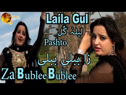 Za Bublee Bublee | Pashto Artist Laila Gul | HD Video Song thumbnail