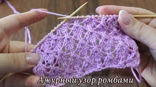 Ажурный узор спицами из ромбов, видео | Lace Diamond knitting patterns video
