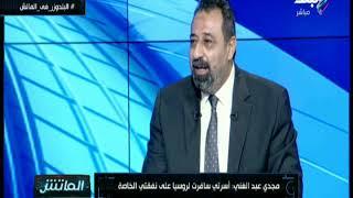 الماتش - مجدى عبد الغنى: شيكابالا كان مؤدب معايا  ومشاكله كانت مع رامز جلال