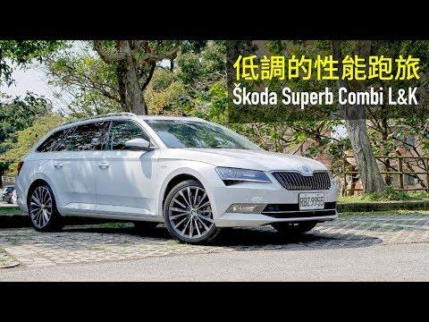 【Andy老爹試駕】低調的性能跑旅 Škoda Superb Combi L&K