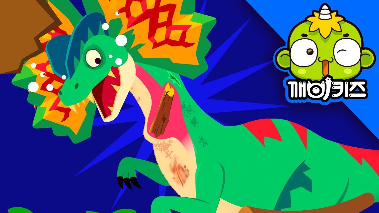 딜로포사우루스를 구해줘   공룡구조대   티라노사우루스   깨비키즈 KEBIKIDS