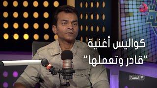أجمد7 محمد محي يحكي عن كواليس أغنية قادر وتعملها - mp3 مزماركو تحميل اغانى