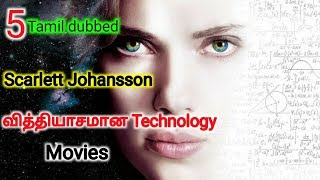 5 Hollywood Tamil dubbed scarlett johansson Movies You Should Must Watch