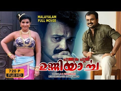 malayalam movies kunchacko boban siddique puthooram puthri unniyaarcha new upload 2017 malayalam film movie full movie feature films cinema kerala hd middle trending trailors teaser promo video   malayalam film movie full movie feature films cinema kerala hd middle trending trailors teaser promo video