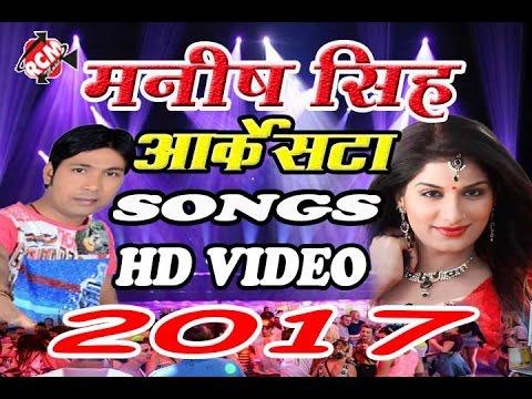 HD # आर्केस्टा विडियो सांग # Arkesta Video Song # Manish Singh # Bhojpuri Video 2017