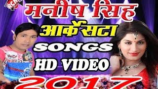 Download Video HD # आर्केस्टा विडियो सांग # Arkesta Video Song # Manish Singh # Bhojpuri Video 2017 MP3 3GP MP4