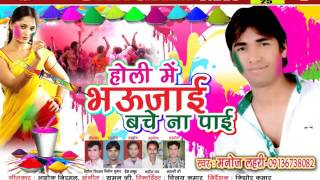 Bhojpuri New Holi Song Mp3 2016 एको भौजाई बचे न पाई Super Hit Bhojpuri Holi Song