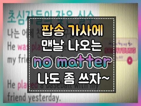 세가영 113화 - no matter 영작하기#no matter how#no matter what# no matter who#no matter where