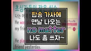 세가영 113화 - no matter 영작하기#no matter how#no matter what# no matter who#no matter where