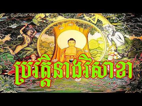 visakha history, ប្រវត្តិនាងវិសាខា,khmer song,khmer Pom,Traditional Khmer Legend Collection