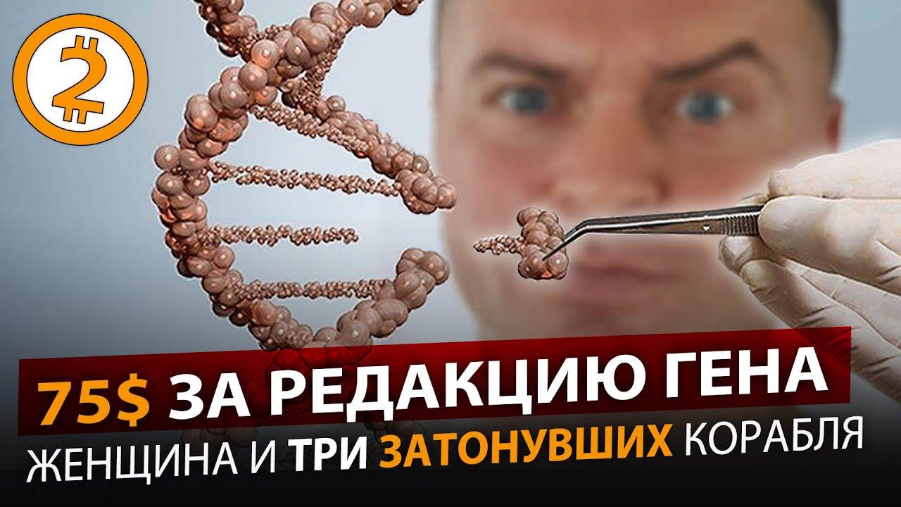 ДНК РЕДАКТОР. ГЕНЕТИЧЕСКИЙ ДРАЙВ.  (+ еще пара историй)