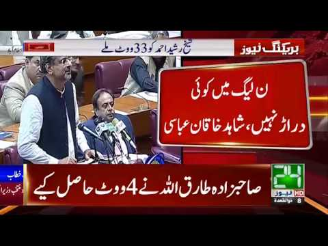 Shahid Khaqan Abbasi First Speech In NA As Prime Minister